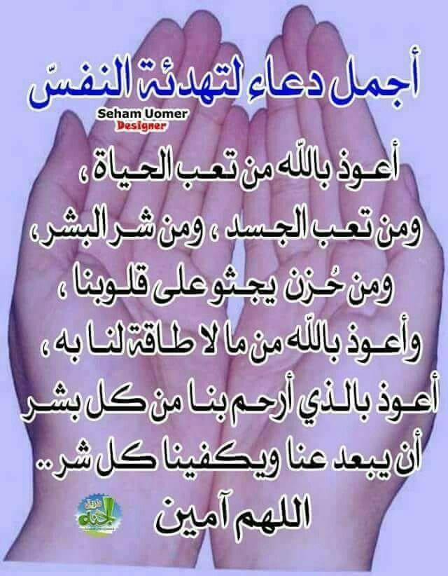Pin Oleh وسام عساف Di ادعيه