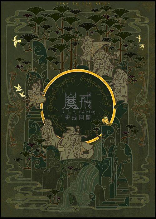 Les couvertures du Seigneur des Anneaux en Chine : ActuSF | LotR books covers in China