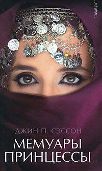 Джин П. Сэссон - Мемуары принцессы