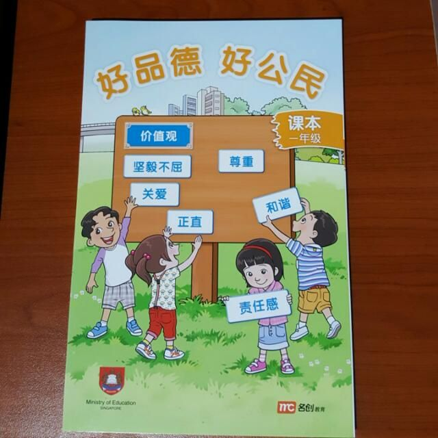 Primary 1 Good Character Textbook for sale