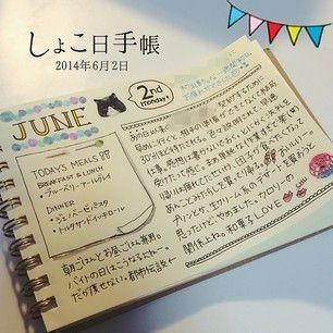 しょこ日手帳