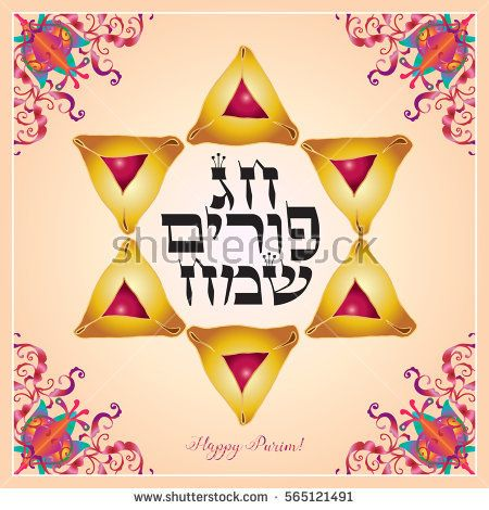Happy Purim greeting card. Translation from Hebrew: Happy Purim! Purim Jewish Holiday poster with stars of David, traditional hamantaschen cookies, on abstract background. Vector illustration