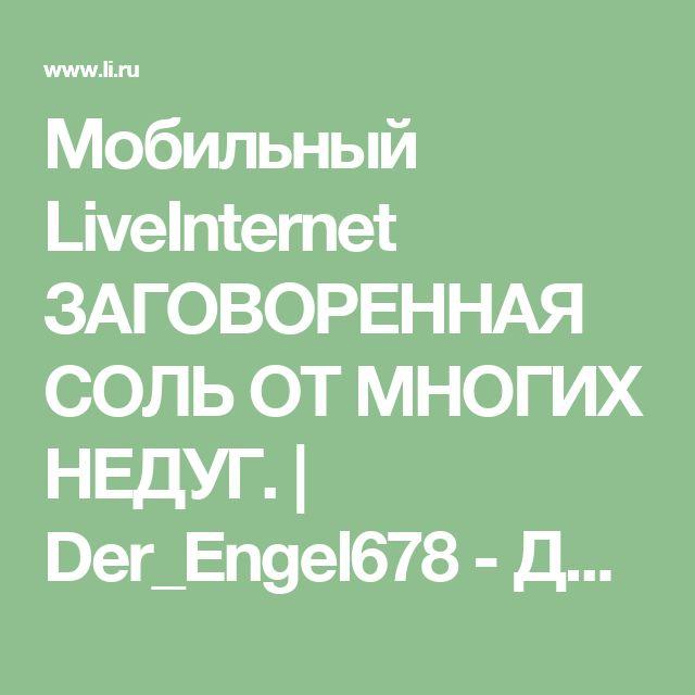 Мобильный LiveInternet ЗАГОВОРЕННАЯ СОЛЬ ОТ МНОГИХ НЕДУГ.   Der_Engel678 - Дневник Der_Engel678  