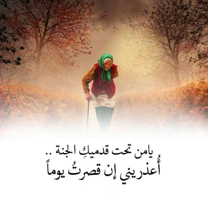 الله يرحمك يا أمي Mother Poems Mother Quotes Love U Mom