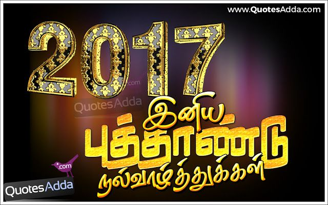 Top 2017 Hd Wallpapers and messages, Happy New Year Greetings and Quotes Images, Nice Tamil New Year Messages for facebook, Tamil Whatsapp Magic new Year Images and Cards online, Happy New Year Tamil Sayings and Photos Free.