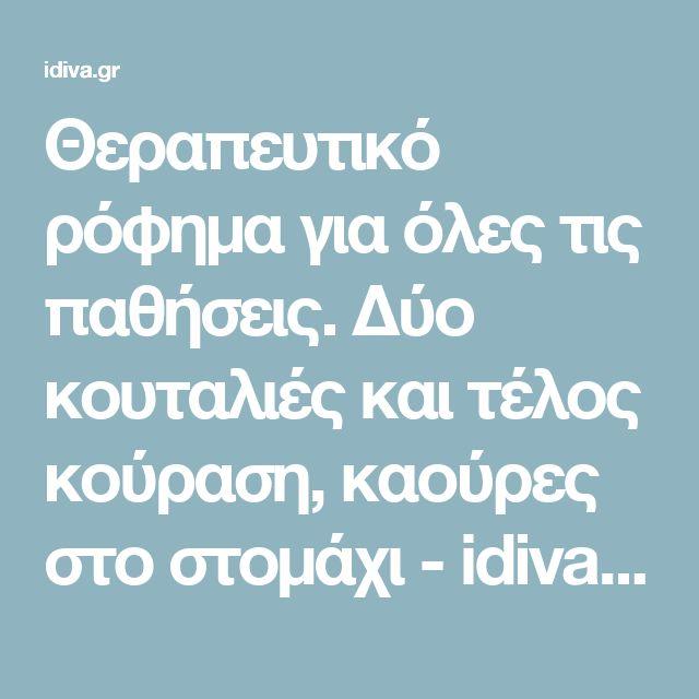 Θεραπευτικό ρόφημα για όλες τις παθήσεις. Δύο κουταλιές και τέλος κούραση, καούρες στο στομάχι - idiva.gridiva.gr
