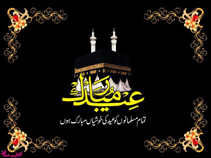 poetry new eid mubarak wishes wallpapers for facebook