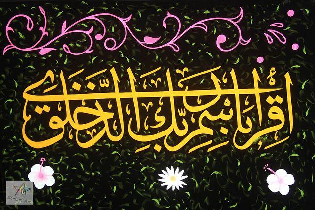 "Islamic Calligraphy Painting by The Radiant Art Gallery "" Iqra Bismi Rabbika Alladhi Khalaq "" Large Size 36""x54"" Handmade www.facebook.com/radiantartgallery"