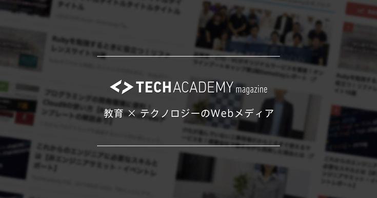 教育×テクノロジーのWebメディア