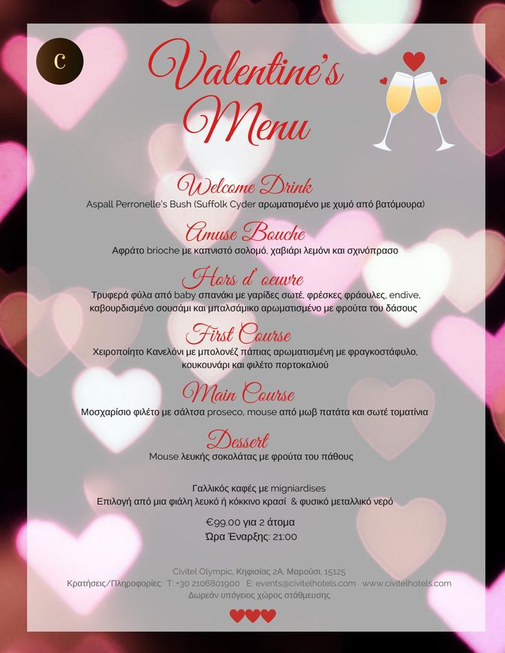 Valentine's dinner menu 2017