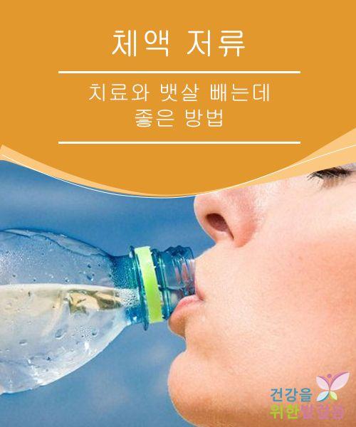 체액 저류 치료와 뱃살 빼는데 좋은 방법  기적적으로 어떤 병을 치료할 수는 없다. 뱃살을 빼거나 체액 저류를 치료할 때에는 천연 레시피로 요리하여 식사하고 운동과 건강한 생활 습관을 유지하며 물을 많이 마셔야 한다.