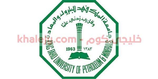 ننشر إعلان وظائف جامعة الملك فهد للبترول التي اعلنت عنها الجامعة في عدد من التخصصات وذلك وفقا للضوابط والشروط الواردة في الاعلان التالي Fad