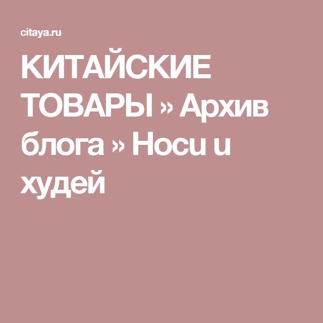 КИТАЙСКИЕ ТОВАРЫ » Архив блога » Hocu u xудeй