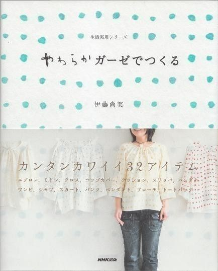 NANI IRO Soft GAUZE  Japanese Craft Book by pomadour24 on Etsy, ¥1700