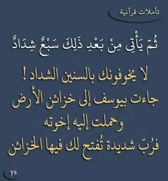 كلام جميل اجمل كلام يقال كلمات جميلة ومؤثرة جدا أقوال جميلة جدا مكتوبة على صور Learn Arabic Language Break Bad Habits Holy Quran