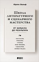 Книги для тех, кто пишет книги