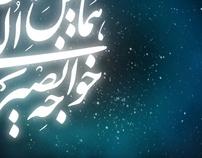 international congress of Khaje Nasireddin Toosi by Alef Design Agency , via Behance