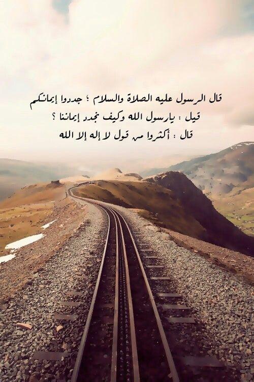 لا اله الا الله محمداً رسول الله