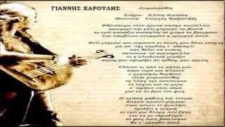 ΧΕΙΜΩΝΑΝΘΟΣ-ΓΙΑΝΝΗΣ ΧΑΡΟΥΛΗΣ