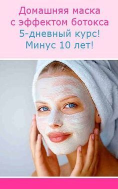 Домашняя маска с эффектом ботокса. 5-ти дневный курс - выглядим моложе на 10 лет!