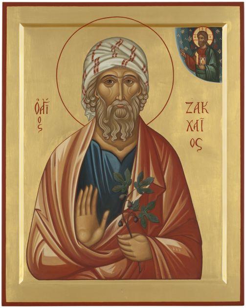Св. Закхей