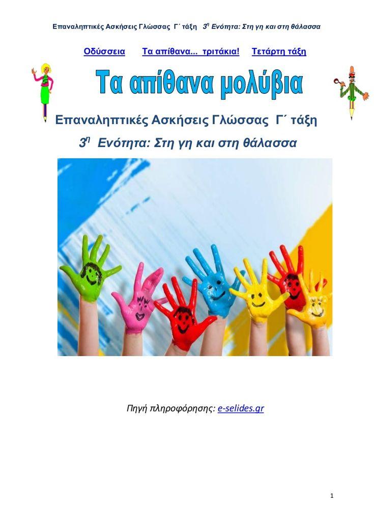 Επαναληπτικές Ασκήσεις Γλώσσας, Γ' τάξη   3η Ενότητα: Στη γη και στη θάλασσα Πηγή πληροφόρησης: e-selides