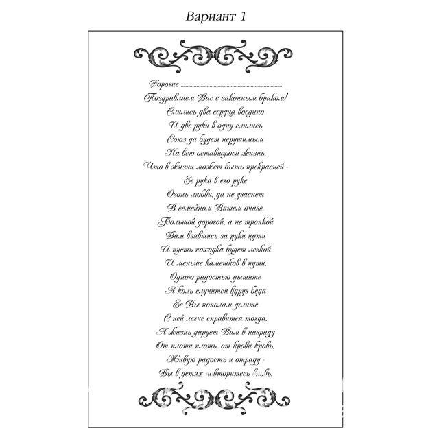 Текст на свадьбу для открытки короткие