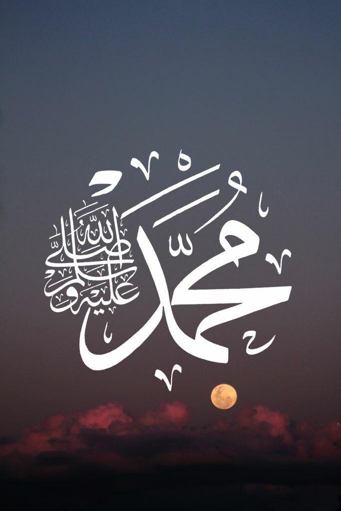 Pin By Maysaa On اللهم صلي علي محمد Islamic Art Calligraphy Islamic Art Islamic Wallpaper