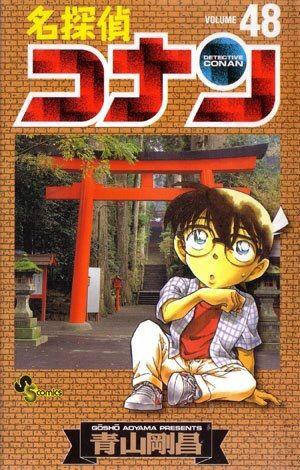 Detective conan super digest book