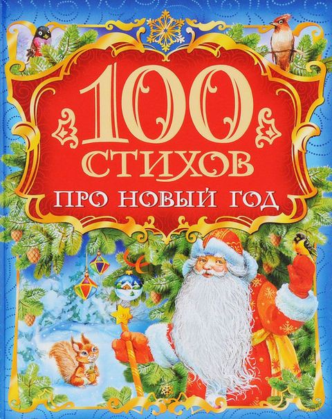100 стихов про Новый год. Андрей Усачев, Александр Пушкин, Сергей Есенин