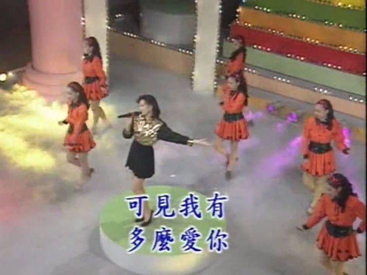 国语歌舞金曲 - 有我就有你 (吉特巴)
