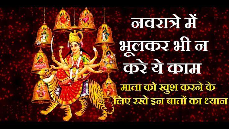 नवरतर म भल क भ न कर य कम ! Navratri 2017 II navratri puja vidhi in hindi navratri aarti https://youtu.be/xF7dH_YTrFg