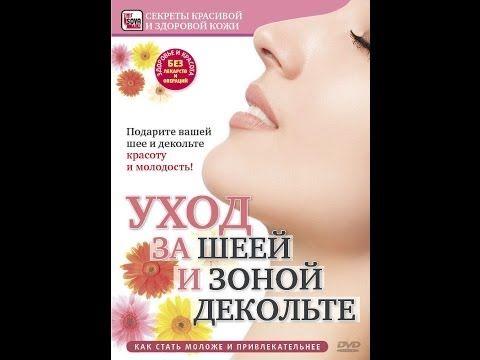 Применяй эти 4 ингредиента и кожа шеи и декольте будет, как в 20 лет! | Женские темы