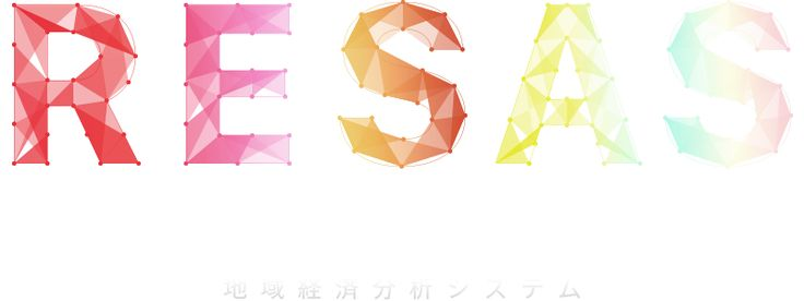 『RESAS』 地域経済分析システム 日本経済にまつわる膨大なビッグデータを表示するためのシステム)のプロトタイプとして開発