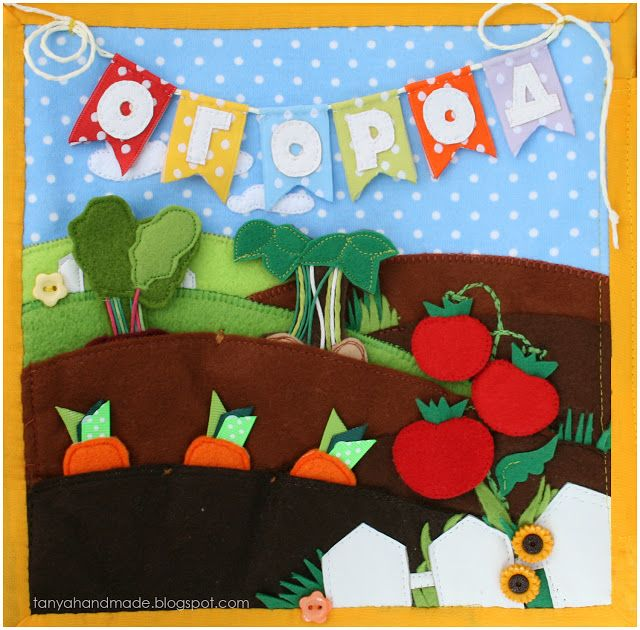 Another variation on the vegetable garden. Entire book is beautifully crafted, embellished, polished and creative. Wow. Very professional.