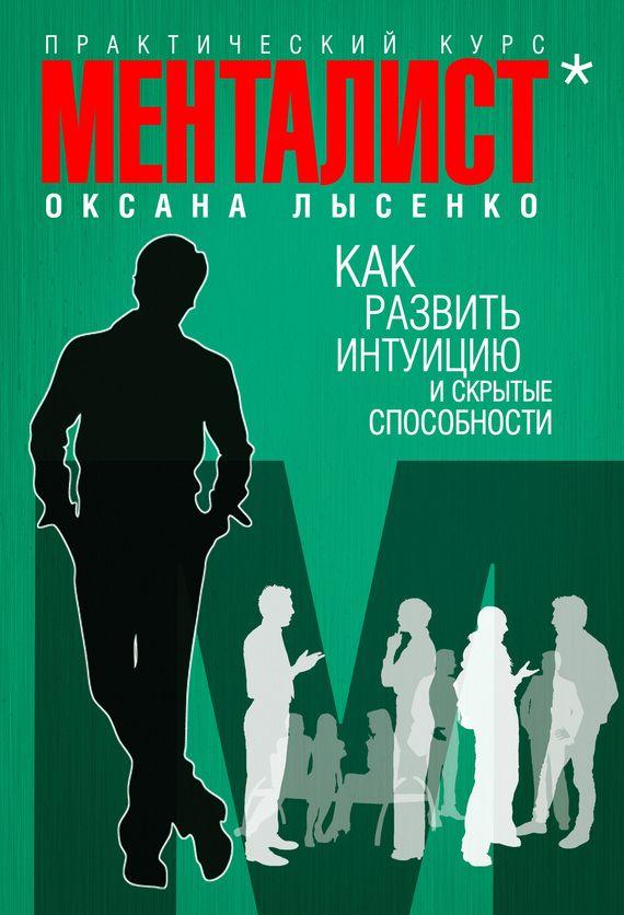 Книги менталист скачать бесплатно fb2