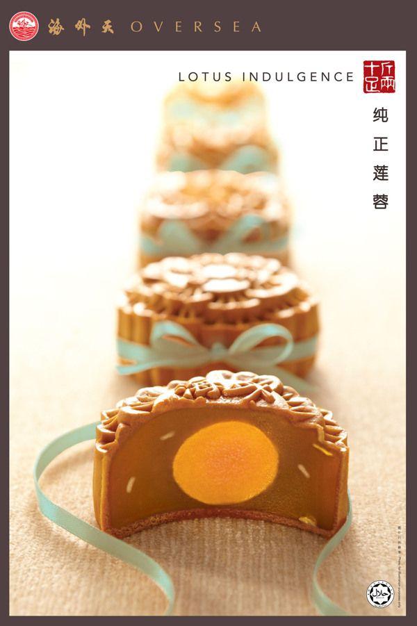 Advertising for Oversea's Mooncake on Behance