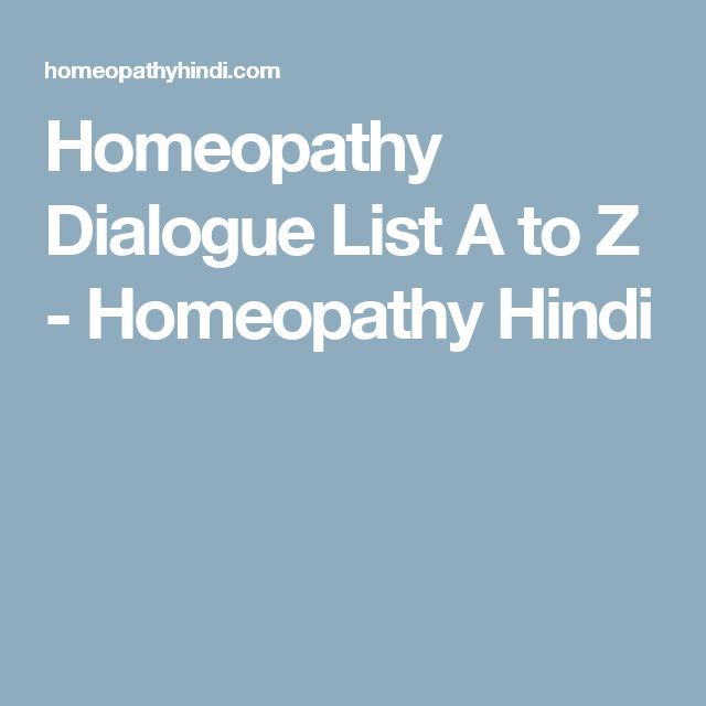 Homeopathy Dialogue List A to Z - Homeopathy Hindi