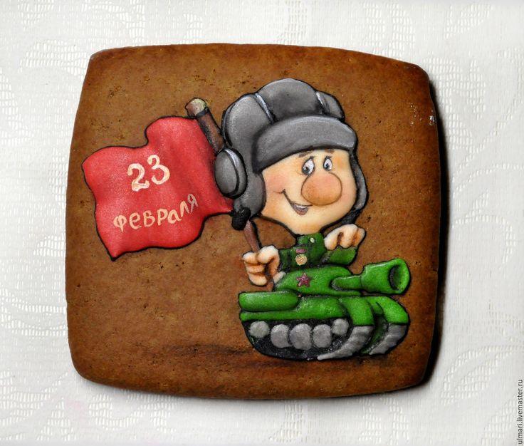 Пряник открытка 23 февраля