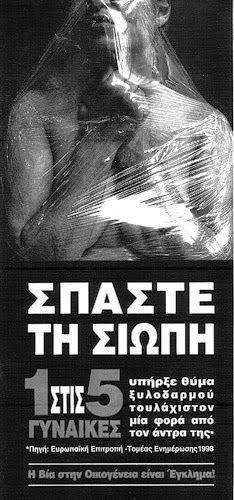 ΑΠΟΚΑΛΥΨΗ! ΑΠΑΤΗ Το Ελληνικό Φυλλαδιο της Βιας κατα των Γυναικων στην Ελλαδα «ΣΠΑΣΤΕ ΤΗΝ ΣΙΩΠΗ» | ΜΠΑΜΠΑ ΕΛΑ