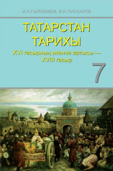 Гдз по истории татарстана 6 класс султанбеков