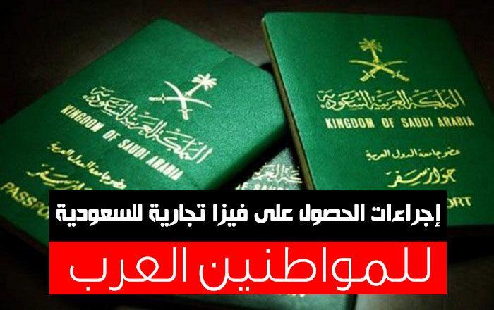 التأشيرة التجارية للسعودية 2019 Business Visa Book Cover Passpo