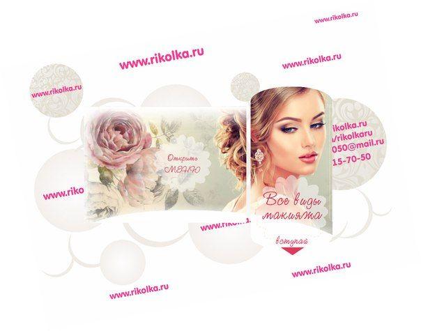 Оформление группы ВКонтакте для салона красоты.  Закажи и ты себе https://vk.com/rikolkaru Прием заказов из любого города