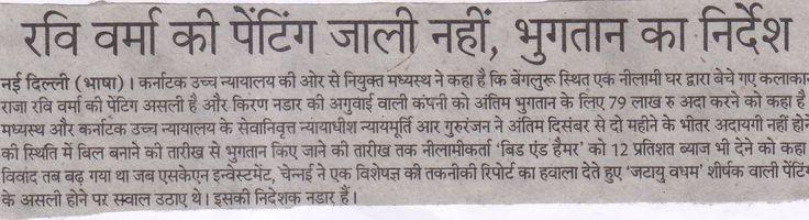 Rashtriya Sahara (Hindi News Daily): 16th Feb 2015