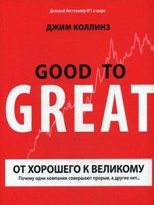 От хорошего к великому - Джим Коллинз - Бизнес библиотека скачать книги бесплатно без регистрации INWIT.Ru