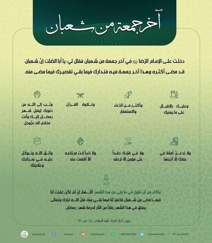 Pin By Abomohammad On أحاديث أهل البيت عليهم الصلاة والسلام Uig Bullet Journal Journal