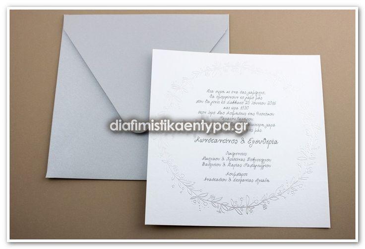 ΚΩΔΙΚΟΣ 7599    Ασημί φάκελος & προσκλητήριο από περλέ χαρτί με εκτύπωμένο στεφάνι ασημοτυπίας
