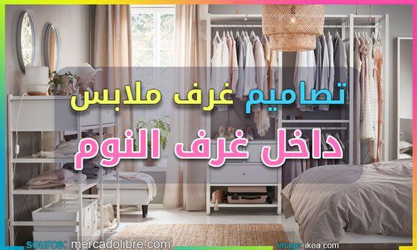غرفة ملابس داخل غرف النوم Home Room Home Decor Decals