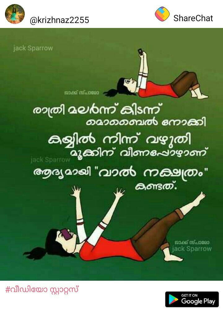 Pin By Susan Kuriakose On Brathaan Thoughts Malayalam Quotes Beautiful Quotes Life Lessons