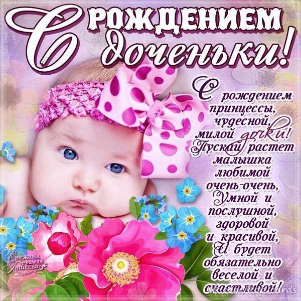 Смс поздравления с днем рождения короткие дочки